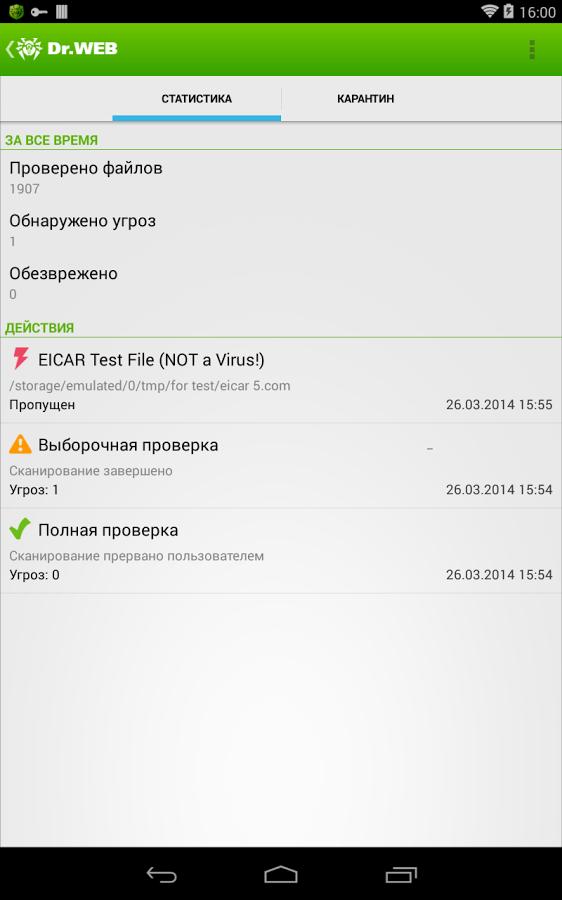 Скачать антивирус для планшета