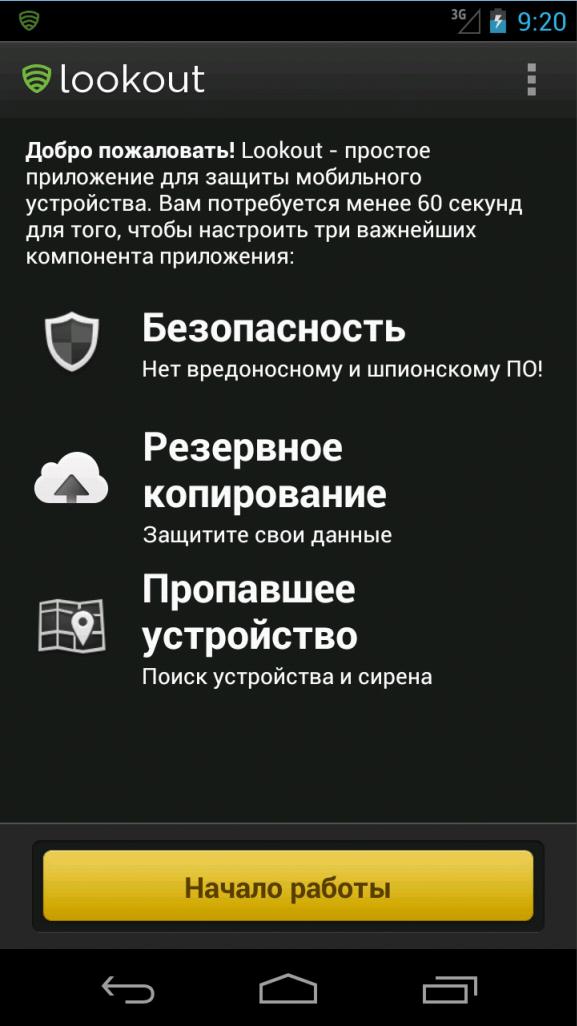 Скачать бесплатно антивирус для смартфона