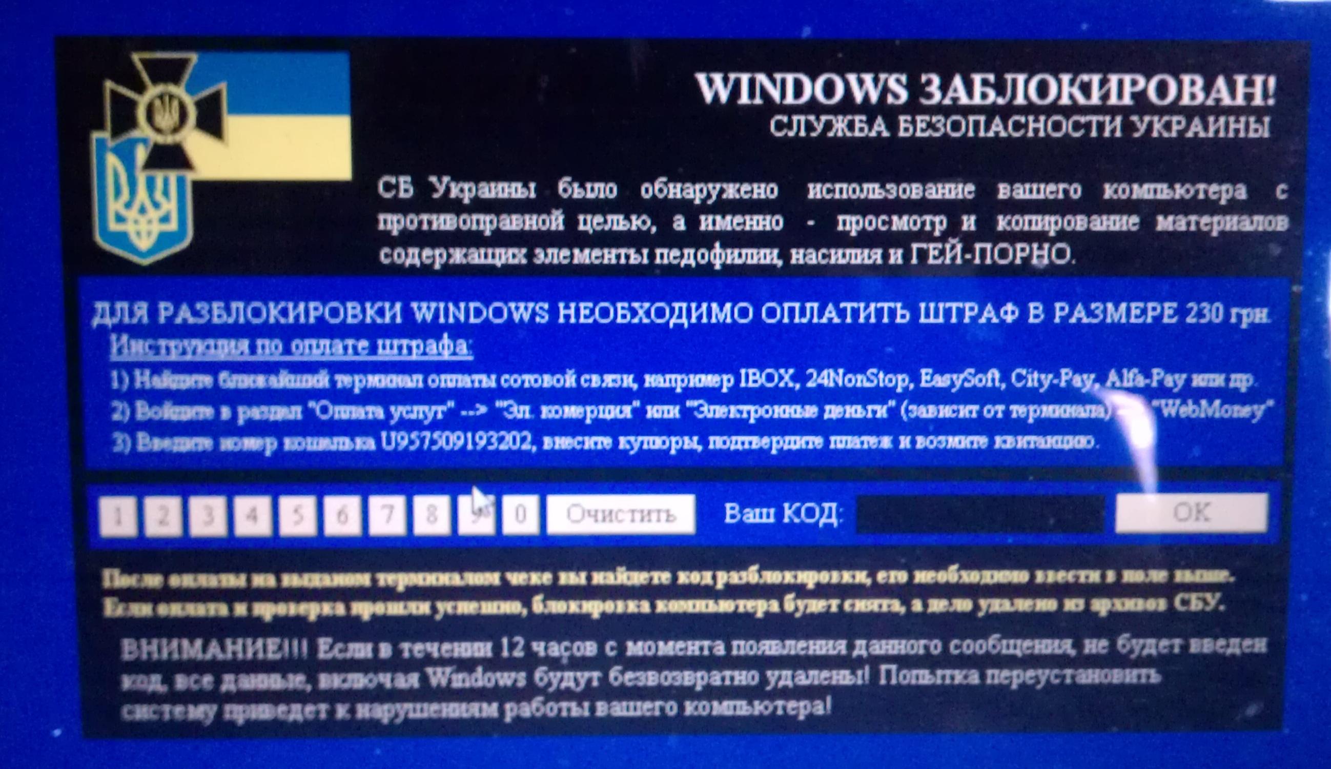 WINDOWS ЗАБЛОКИРОВАН! . Гей-порно. . Служба безопасности украины. . Штра